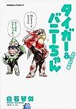 タイガー&バニーちゃん ふたつめの巻 (カドカワコミックス・エース)