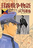日露戦争物語(7) (ビッグコミックス)