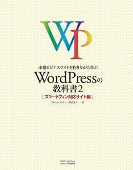[プライム・ストラテジー株式会社]の本格ビジネスサイトを作りながら学ぶ WordPressの教科書2 スマートフォン対応サイト編