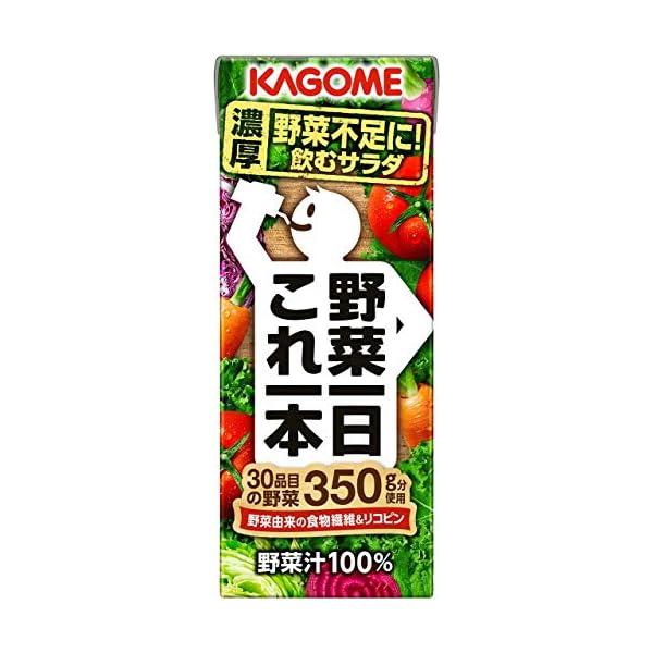 カゴメ 野菜一日 これ一本 200ml×24本の商品画像