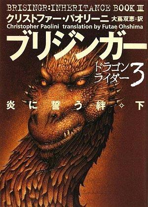 ブリジンガー 炎に誓う絆 下 (ドラゴンライダー 3)の詳細を見る