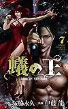 蟻の王 7 (少年チャンピオン・コミックス)