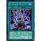 【シングルカード】遊戯王 レベルダウン!? CDIP-JP046 ノーマル