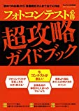 フォトコンテスト必勝超攻略ガイドブック(フォトコン別冊)