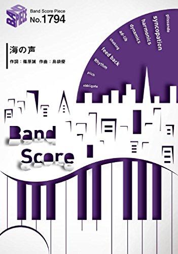 バンドスコアピースBP1794 海の声 / BEGIN (BAND SCORE PIECE)