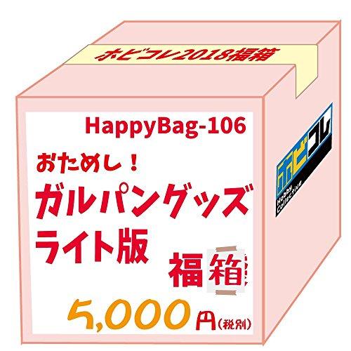 プラッツ ガルパングッズ福袋2018【ライト版】 HappyBag-106