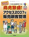 商売繁盛!アクセス2007で販売顧客管理 (SCC Books 333)