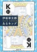 伊坂幸太郎『あるキング』の表紙画像