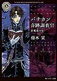 バチカン奇跡調査官 悪魔達の宴 (角川ホラー文庫)