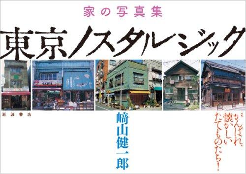 家の写真集 東京ノスタルジックの詳細を見る