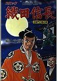 織田信長―コミック (2) 無門三略の章 (歴史コミック (35))