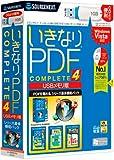 いきなりPDF COMPLETE 4 USBメモリ版