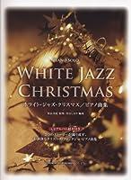 ホワイト・ジャズ・クリスマス/ピアノ曲集 (ピアノ・ソロ)