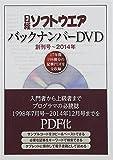 日経ソフトウエア バックナンバーDVD 創刊号~2014年 (<DVD>)