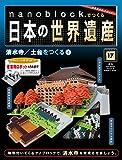 nanoblockでつくる日本の世界遺産 17号 [分冊百科] (パーツ付)