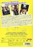 初体験 リッジモント・ハイ [DVD] 画像