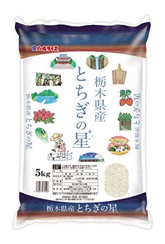 栃木県産 白米 とちぎの星 5kg 平成30年産