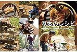 CAMP LIFE Spring&Summer Issue 2019 (別冊山と溪谷) 画像