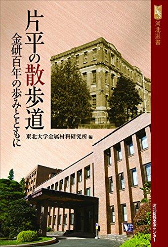 片平の散歩道―金研百年の歩みとともに (河北選書)