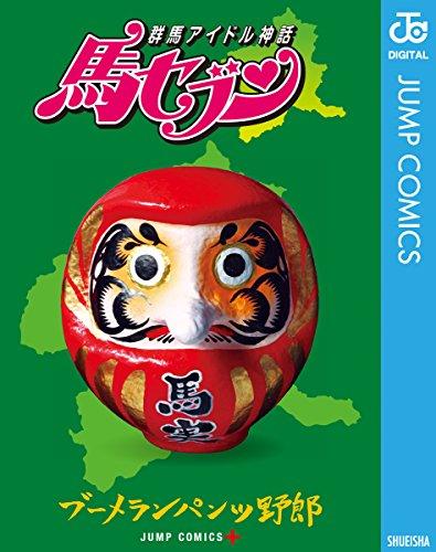 群馬アイドル神話 馬セブン (ジャンプコミックスDIGITAL)