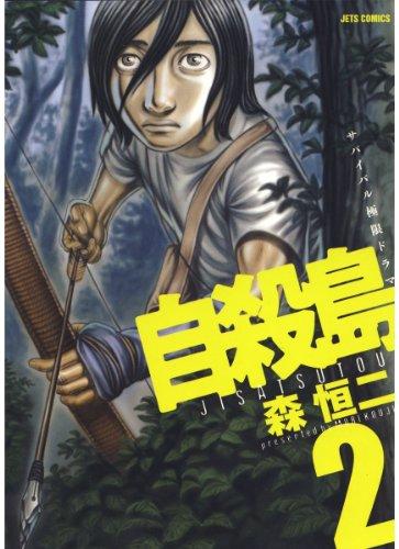 自殺島 2 (ジェッツコミックス)
