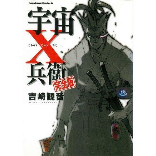 宇宙十兵衛―完全版 (角川コミックス・エース)の詳細を見る