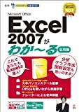 Microsoft Office Excel 2007がわか~る(活用編) [ダウンロード]