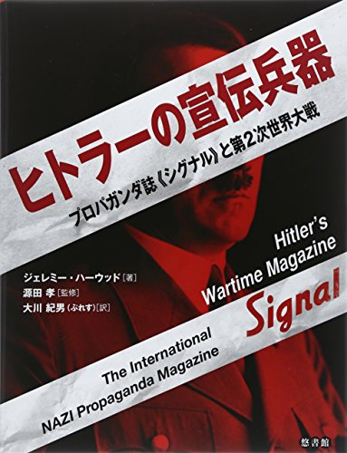 ヒトラーの宣伝兵器―プロパガンダ誌『シグナル』と第2次世界大戦の詳細を見る