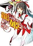 龍刃機神と戦う姫巫女 / 若桜拓海 のシリーズ情報を見る