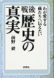 「戦後 歴史の真実」前野 徹