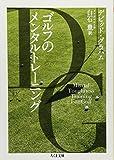 ゴルフのメンタルトレーニング (ちくま文庫)