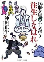 往生しなはれ 陰聞き屋 十兵衛3 (二見時代小説文庫)