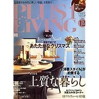 PLUS1 LIVING (プラスワン リビング) 2006年 12月号 [雑誌]
