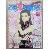 この女(ひと)に賭けろ―Hiromi,a long tall lady (12) (モーニングKC (498))
