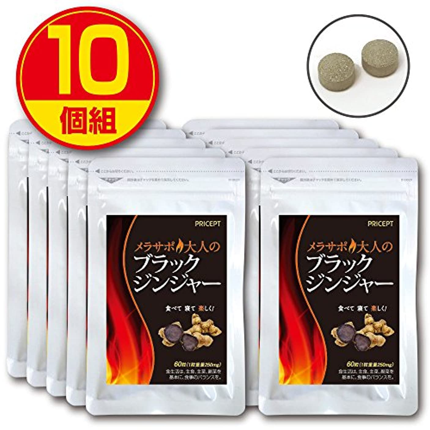 プリセプト メラサポ大人のブラックジンジャー 60粒【10個組】(ダイエットサプリメント?粒タイプ)
