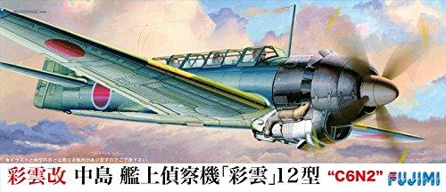 フジミ模型 1/72 CシリーズNo.18 中島艦上偵察機 彩雲 改