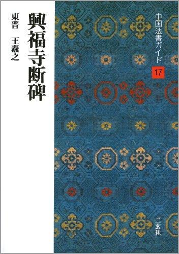 興福寺断碑 (中国法書ガイド)