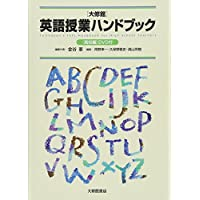 大修館 英語授業ハンドブック 高校編 DVD付