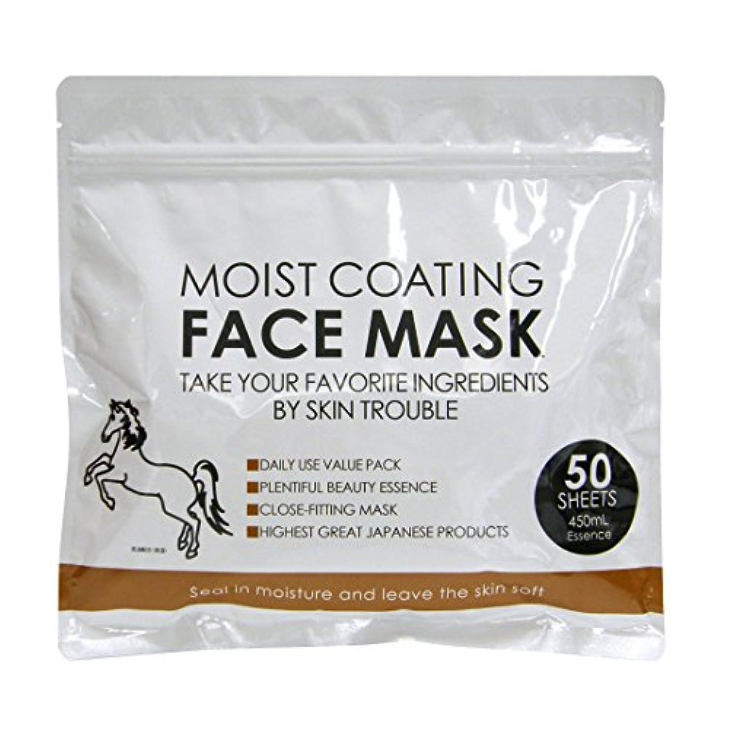 感心する入射強大な【Amazon.co.jp限定】フェイスマスク 馬油 50枚入