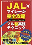 JALマイレージ完全攻略―賢い「貯め方」「使い方」マル秘実践テクニック (ツカサムック (68))