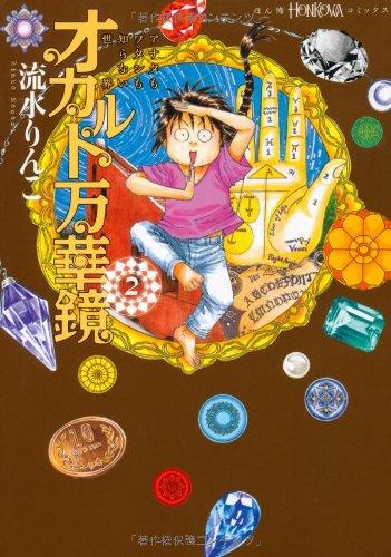 アナタもワタシも知らない世界: オカルト万華鏡 2 (ほん怖コミックス)の詳細を見る