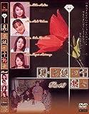 フォーエバー 真・高級四十熟女03(DVD)[FE]JKGS-03