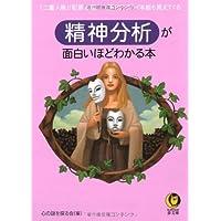 精神分析が面白いほどわかる本―「二重人格」「犯罪心理」、人間のアブナイ本能も見えてくる (KAWADE夢文庫)