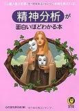 精神分析が面白いほどわかる本—「二重人格」「犯罪心理」、人間のアブナイ本能も見えてくる (KAWADE夢文庫)