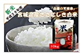 秋の収穫祭 宮城県産新米ささにしき白米10kg 29年宮城県産新米「特別栽培」限定販売を致します。 10月初旬納品開始 只今【予約受付中】