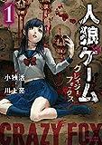 人狼ゲーム クレイジーフォックス(1) (バンブーコミックス)