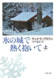 氷の城で熱く抱いて〈上〉 (新潮文庫)