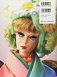 ドール・コーディネイト・レシピ〈7〉リュクス・ファンタジー ブライス、バービーのお洋服作り (Dolly*Dolly Books) 画像