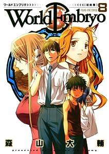 ワールドエンブリオ(8) (ヤングキングコミックス)