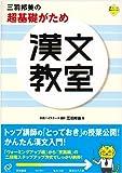 三羽邦美の超基礎がため漢文教室 (ステップアップセミナ−)